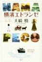 【中古】 横濱エトランゼ /大崎梢(著者) 【中古】afb