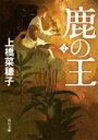 【中古】 鹿の王(2) 角川文庫/上橋菜穂子(著者) 【中古】afb