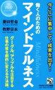 働く人のためのマインドフルネス PHPビジネス新書380/菱田哲也(著者),牧野宗永(著者) afb