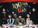 【中古】 「100万円の女たち」DVD BOX /野田洋次郎,