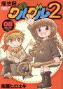 【中古】 魔法陣グルグル2(08) ガンガンC ONLINE...