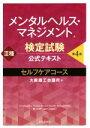 【中古】 メンタルヘルス・マネジメント検定試験公式
