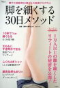 【中古】 脚を細くする30日メソッド TJ MOOK/脚やせ...