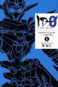 【中古】 ID−0(I) Cognosce te ipsum...