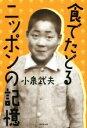 【中古】 食でたどるニッポンの記憶 /小泉武夫(著者) 【中古】afb