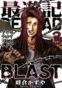 【中古】 最遊記RELOAD BLAST(3) ゼロサムC/...