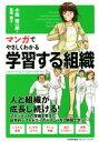 【中古】 マンガでやさしくわかる学習する組織 /小田理一郎(著者),松尾陽子(その他)
