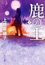 【中古】 鹿の王(3) 角川文庫/上橋菜穂子(著者) 【中古...