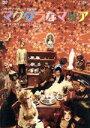 【中古】 マグダラなマリア〜マリアさんのMad (Apple) Tea Party〜(アニメイト限定版) /マリア・マグダレーナ,湯澤幸一郎(原作、脚本、演出、音 【中古】afb