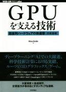 【中古】 GPUを支える技術 超並列ハードウェアの快進撃[技術基礎] WEB+DB PRESS plusシリーズ/Hisa Ando(著者) 【中古】afb
