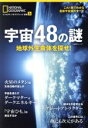 【中古】 宇宙48の謎 地球外生命体を探せ! 日経BPムック ナショナルジオグラフィック別冊5/日経ナショナルジオグラフィック社 【中古】afb