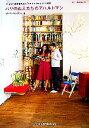 【中古】 パリの恋人たちのアパルトマン /ジュウ・ドゥ・ポゥム【著】 【中古】afb