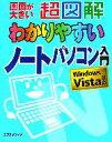【中古】 超図解 わかりやすいノートパソコン入門 Windo...