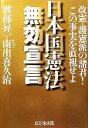 【中古】 日本国憲法無効宣言 改憲・護憲派の諸君!この事実を直視せよ /渡部昇一,南出喜久治【著】 【中古】afb