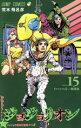 【中古】 ジョジョリオン(volume15) ジョジョの奇妙な冒険part8 ジャンプC/荒木飛呂彦(著者) 【中古】afb