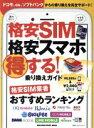 【中古】 格安SIM&格安スマホ 得する!乗り換えガイド M...