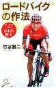 ロードバイクの作法 やってはいけない64の教え SB新書398/竹谷賢二(著者) afb