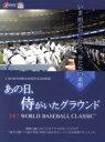 【中古】 あの日、侍がいたグラウンド ~2017 WORLD BASEBALL CLASSIC ~(Blu-ray Disc) /(ドキュメンタリー) 【中古】afb