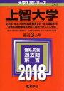 【中古】 上智大学(2018年版) 文学部・総合人間科学部