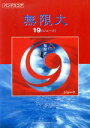 【中古】 無限大 19 バンドスコア/東京音楽書院(その他) 【中古】afb