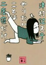 【中古】 やりたいことは二度寝だけ 講談社文庫/津村記久子(著者) 【中古】afb