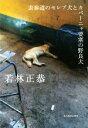 【中古】 表参道のセレブ犬とカバーニャ要塞の野良犬