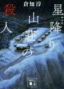 【中古】 星降り山荘の殺人 新装版 講談社文庫/倉知淳(著者) 【中古】afb
