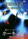 【中古】 宇宙の生命 青い星の秘密 ホーキング博士のスペース・アドベンチャーII−2/ルーシー・ホーキング(著者),スティーヴン・ウィリアム・ホーキング(著者),さくまゆみ 【中古】afb