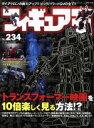 【中古】 フィギュア王(No.234) ワールド ムック1152/ワールド フォト プレス(その他) 【中古】afb