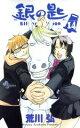 【中古】 銀の匙 Silver Spoon(14) 少年サン...