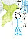 【中古】 地図で楽しむすごい千葉 /都道府県研究会(著者) 【中古】afb