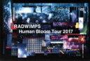 【中古】 RADWIMPS LIVE DVD 「Human Bloom Tour 2017」(完全生産限定版) /RADWIMPS 【中古】afb