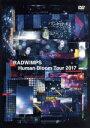 【中古】 RADWIMPS LIVE DVD 「Human Bloom Tour 2017」(通常版) /RADWIMPS 【中古】afb