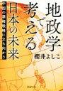 【中古】 地政学で考える日本の未来 中国の覇権戦略に立ち向かう PHP文庫/櫻井よしこ(著者) 【中古】afb