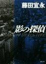 【中古】 影の探偵 新装版 徳間文庫/藤田宜永(著者) 【中古】afb