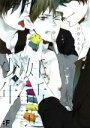 【中古】 妊活道少年(上) ムーグC B−Fシリーズ/伊藤えみ李(著者) 【中古】afb