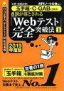 【中古】 8割が落とされる「Webテスト」完全突破法 2019年度版(1) 必勝・就職試験!