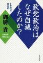 【中古】 政党政治はなぜ自滅したのか? さかのぼり日本史 文春文庫/御厨貴(著者) 【中古】afb