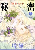 【中古】 秘密 season0(5) 花とゆめCSP/清水玲子(著