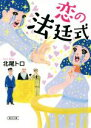 【中古】 恋の法廷式 朝日文庫/北尾トロ(著者) 【中古】afb