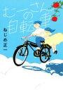 【中古】 むーさんの自転車 /ねじめ正一(著者) 【中古】a...