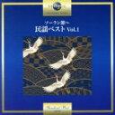 【中古】 ソーラン節〜民謡ベスト Vol.1 /(伝統音楽)...