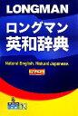 【中古】 ロングマン英和辞典 /語学・会話(その他) 【中古】afb