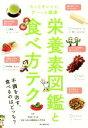 栄養素図鑑と食べ方テク もっとキレイに、ずーっと健康 /中村丁次(その他) afb