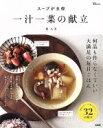 【中古】 スープが主役 一汁一菜の献立 TJ MOOK/堤人美(著者) 【中古】afb