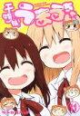 【中古】 干物妹!うまるちゃん(11) ヤングジャンプC/サ...