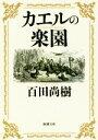 【中古】 カエルの楽園 新潮文庫/百田尚樹(著者) 【中古】afb