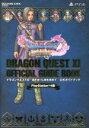 【中古】 PS4版 ドラゴンクエストXI 過ぎ去りし時を求め