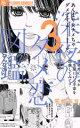 【中古】 深夜のダメ恋図鑑(3) フラワーCアルフ...