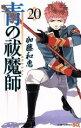 【中古】 青の祓魔師(20) ジャンプC/加藤和恵(著者) ...